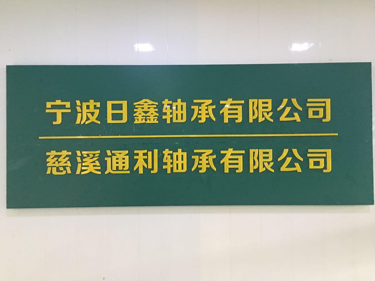 慈渓通利ベアリング株式会社
