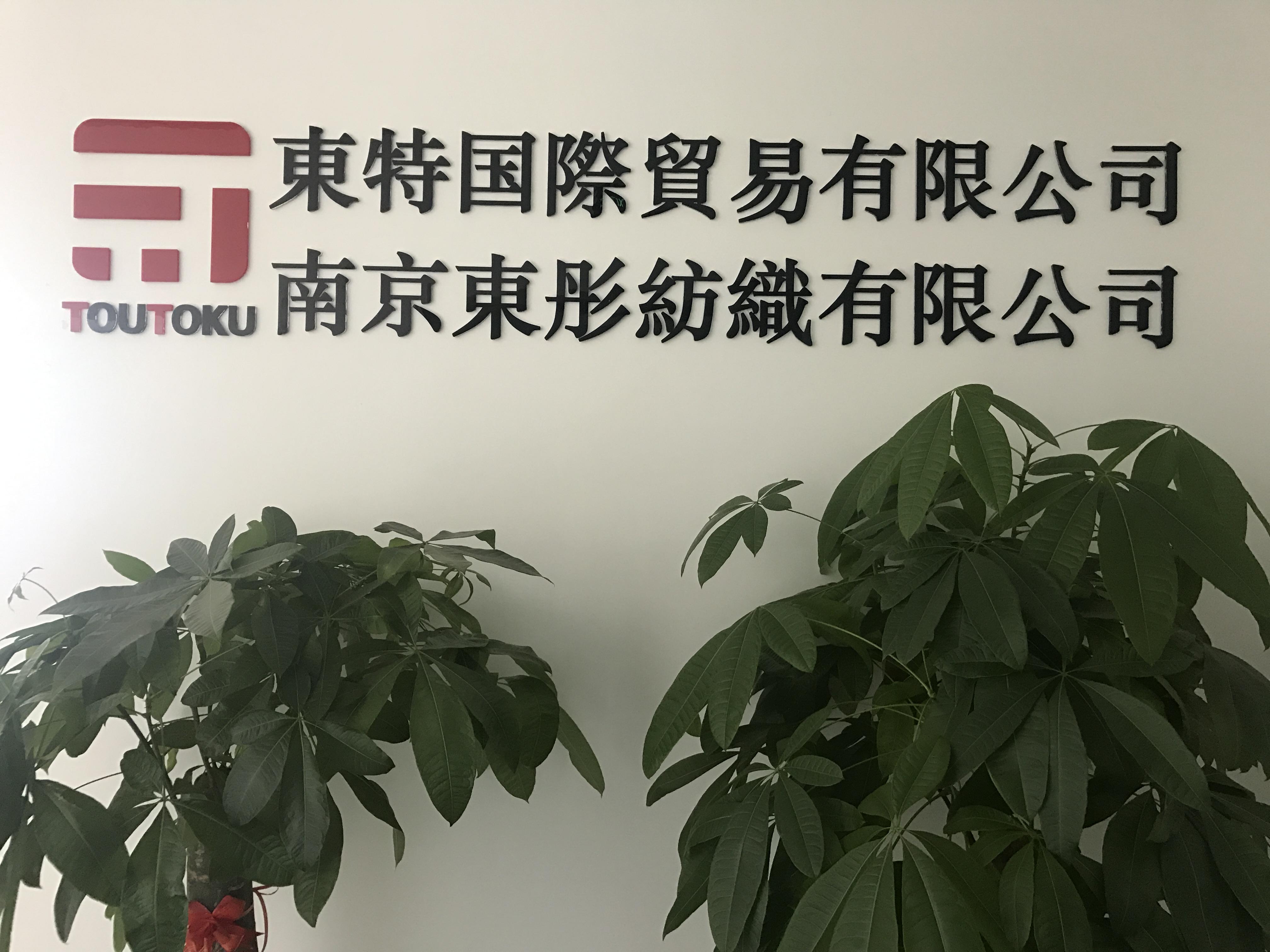 南京東彤紡織有限公司