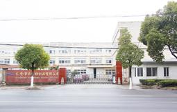 太倉市永生紡績品有限会社