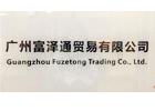 広州富澤通貿易有限会社
