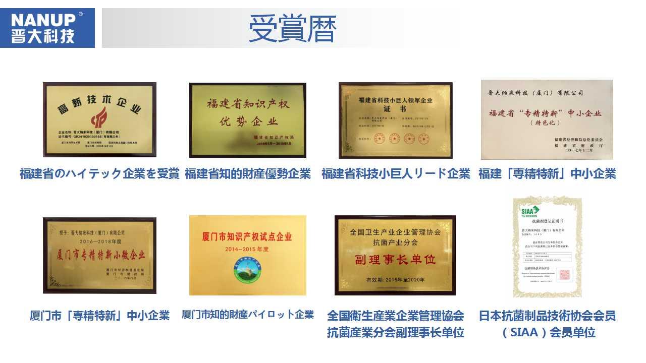 4、受賞歴.jpg