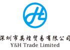 Y&H Trade Limited(深圳市英煌贸易有限公司)