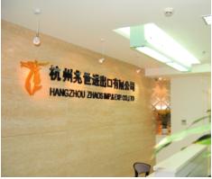 杭州兆世輸出入有限公司