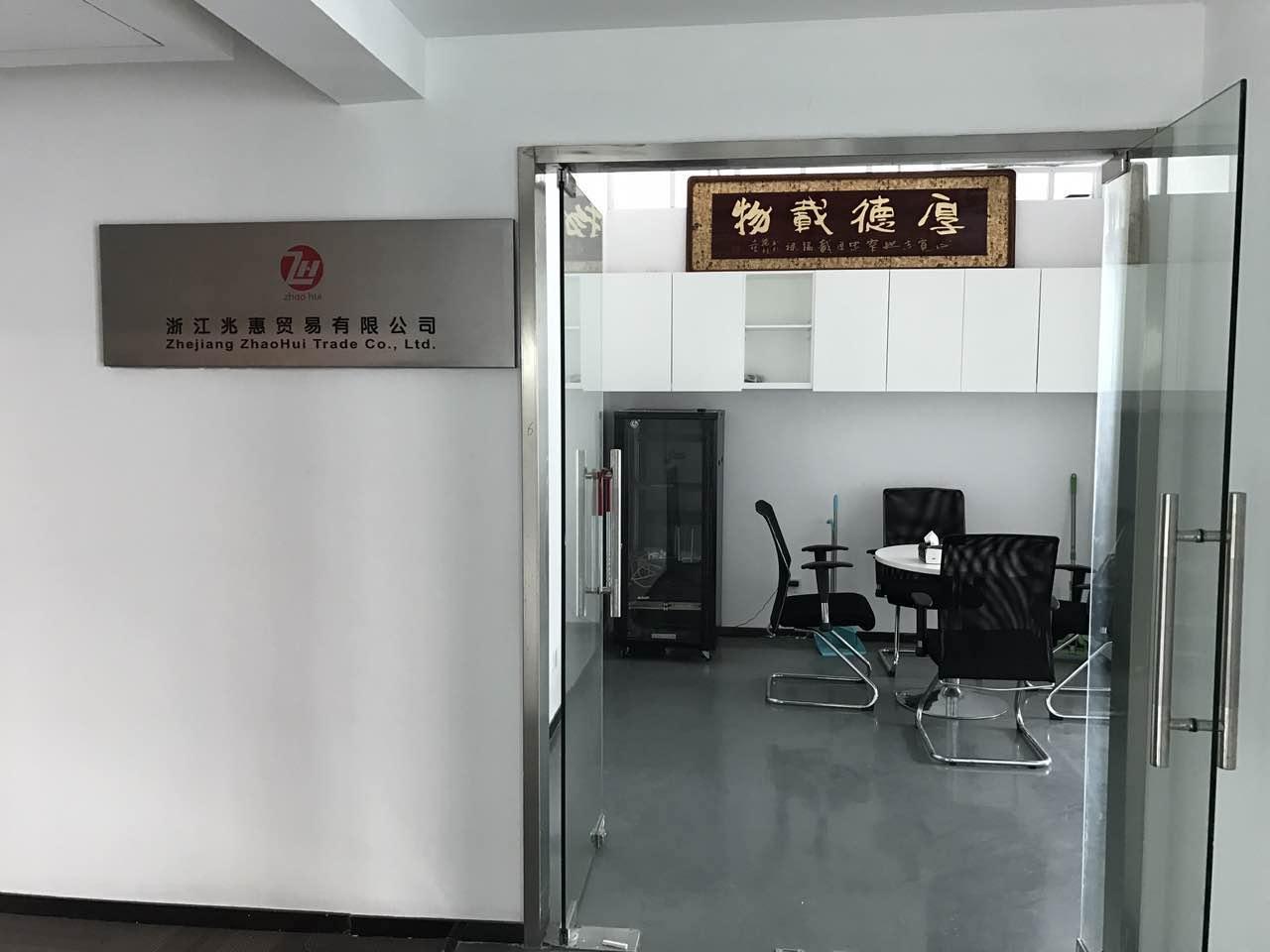 浙江兆惠贸易有限公司