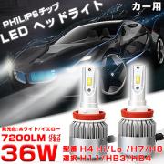 Ledヘッドライト超コンパクト一体式LED車用ライト LEDフォグランプ  オールインワン LED フォグランプ ヘッドライト1年保証 LEDヘッドライト Philips CHIP搭載 H4 H/L H11 HB4 HB3 LEDバルブ 12V/24V ホワイト 7200LM 2本セット 高輝度 取付も超簡単 ダストカバー付き