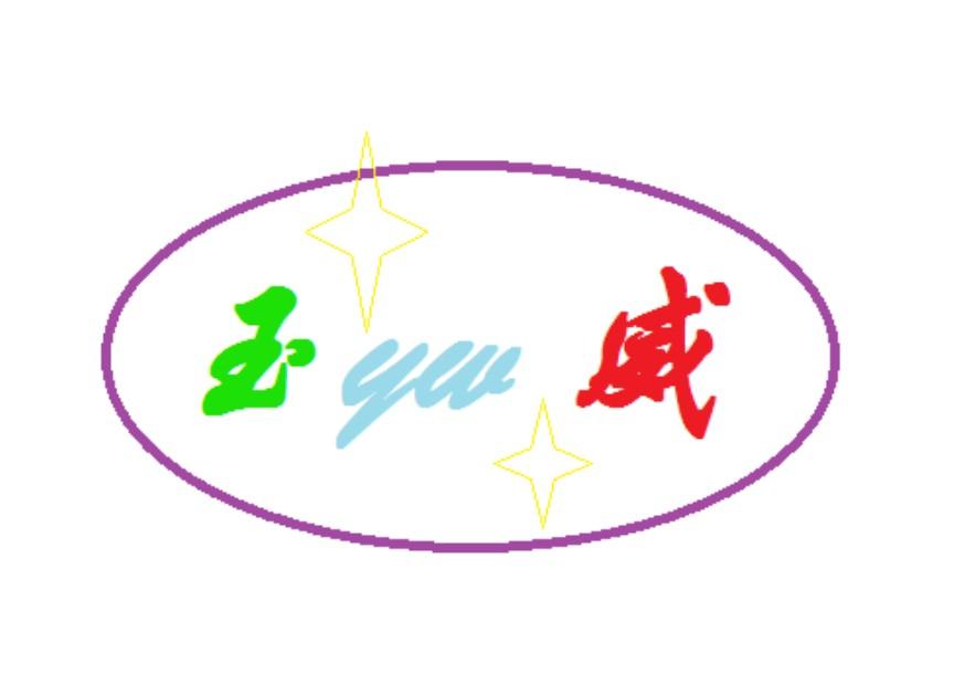 広州玉威貿易有限公司