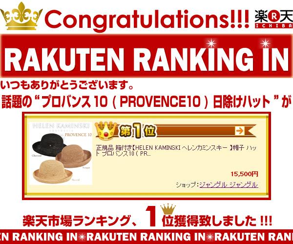 rank-helen-provence1.jpg