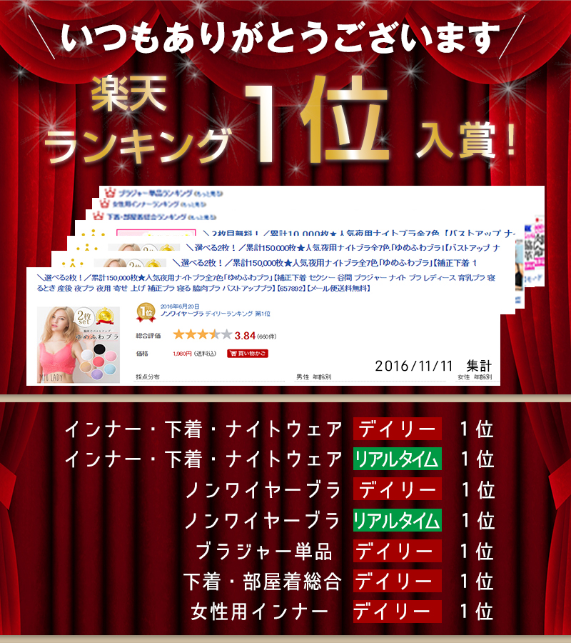 ymfw_ranking.jpg