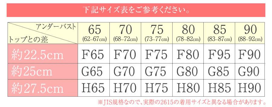 fgh_size.jpg