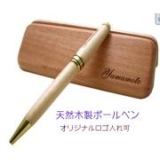 木製ボールペン 名入れ可能
