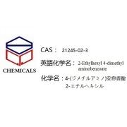 4-(ジメチルアミノ)安息香酸2-エチルヘキシル;21245-02-3