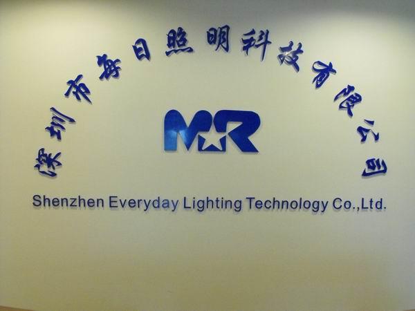 深セン市毎日照明科技有限公司