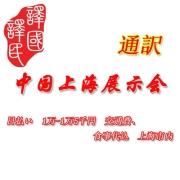上海展示会企画・運営 カイド通訳