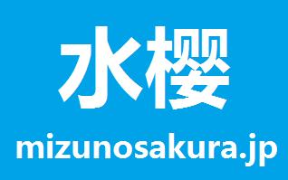 上海水の桜実業有限会社