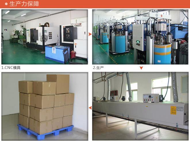 东莞市高鑫硅橡胶制品有限公司