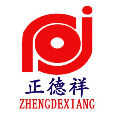 青島正徳祥工貿有限公司