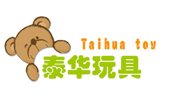 泰华玩具(深圳)有限公司