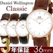 【3年保証】Daniel Wellington腕時計 ダニエルウェリントン腕時計