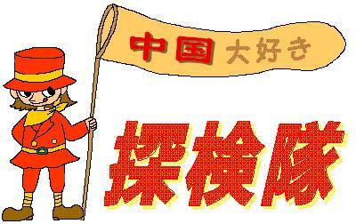 中国探検隊隊長
