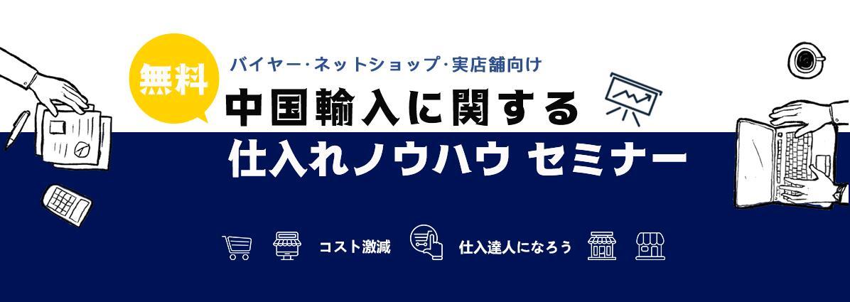 (無料)中国から輸入してネット販売するノウハウを伝授するセミナーを開催しています。