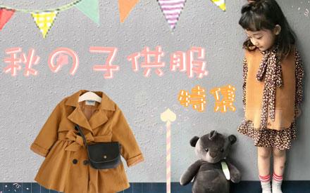 C2J.jp秋の子供服特集