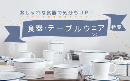 c2j.jp食器特集