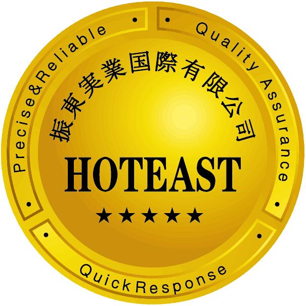振東実業国際有限公司HOT-EAST INDUSTRY INTERNATIONAL LIMITED
